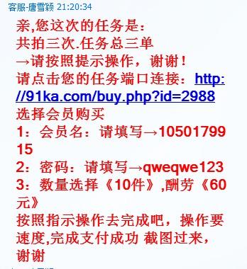 91ka.com网络兼职诈骗
