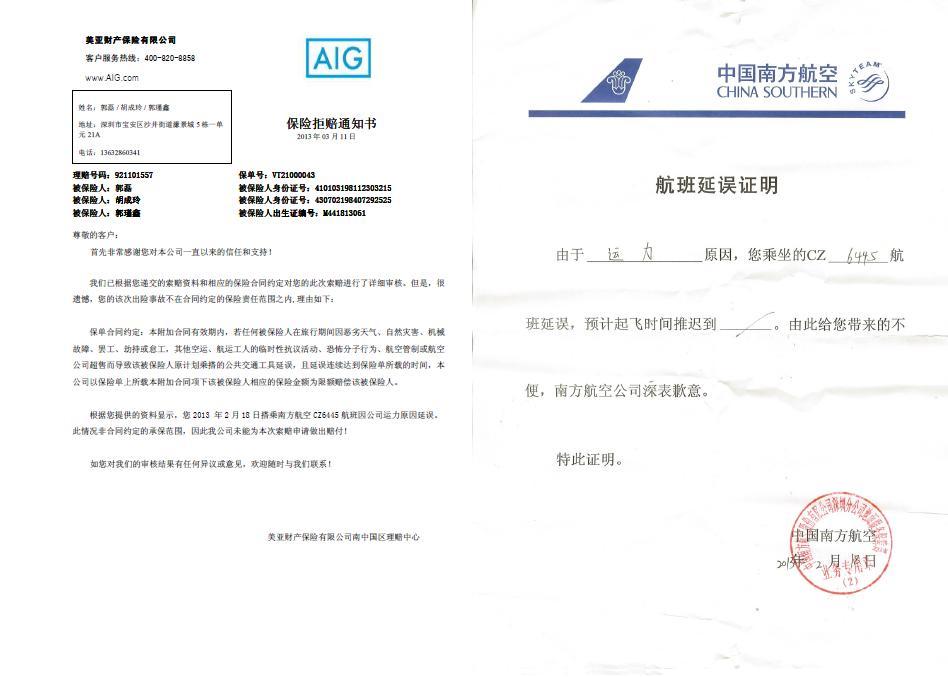 美亚保险与南方航空配合拒绝航班延误赔付