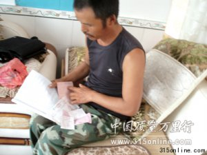 保险公司不保险  中国人寿拒理赔