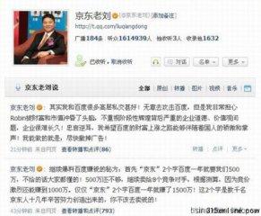 """京东商城CEO刘强东""""发飙"""" 曝百度盗版作恶"""