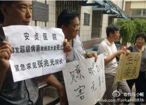 北京安贞医院辟谣 惊现超级病菌不实系因纠纷