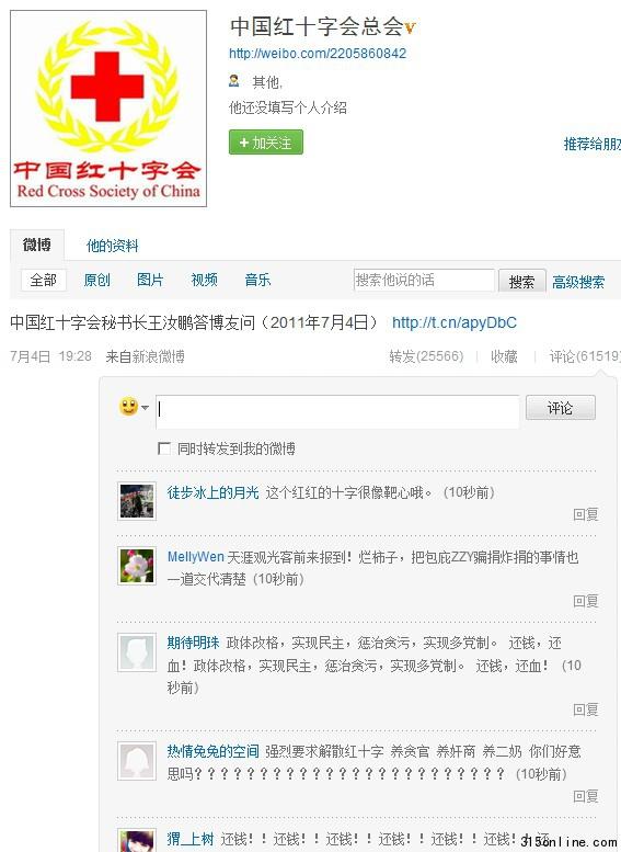 红十字会官方微博
