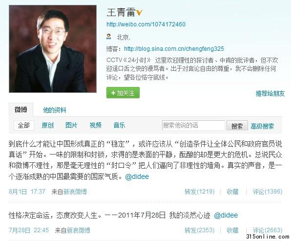 网传央视 24小时 制片人王青雷 痛批铁道部 被停职