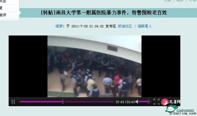 南昌医院暴力事件
