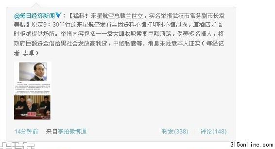 东星航空兰世立实名举报 武汉副市长袁善腊放高利贷