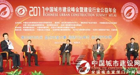 2011中国城市建设峰会暨建设行业公益年会在京隆重举行