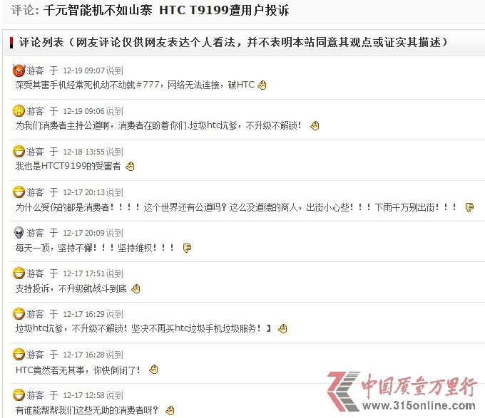 网友向HTC发维权信 网络维权遭遇暗战