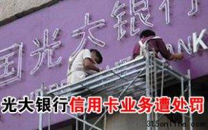 光大银行现败笔 信用卡业务违规遭处罚