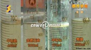 记者暗访西安加油站 中石油明德门加油站缩水30%