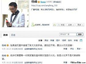 动车遇难者家属杨峰悬赏10万寻找亡妻订婚表