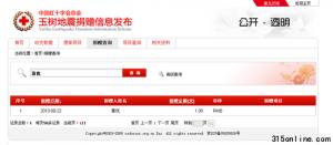 红十字会捐赠信息平台漏洞百出 盘点各明星捐款数据