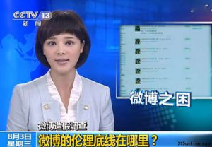 央视质疑微博造假幕后推手 网民力挺声援