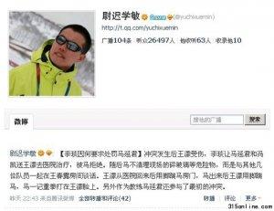 央视记者爆料:马延君重拳打王��