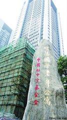南京红会老年公寓被曝光 疑免费圈地搞地产