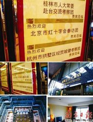 北京红会被曝在台住五星级酒店 最低数千元一夜