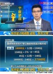 """央视报道国税局调整年终奖计税 """"自摆乌龙""""神奇辟谣"""