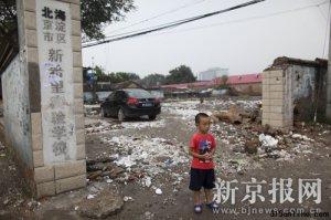 北京近30所打工子弟学校将关停 涉及近3万学生