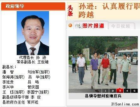 贵州一贫困县有12名副县长 官网紧急删改资料