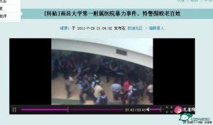 网贴曝南昌大学第一附属医院暴力事件 特警围殴老百姓