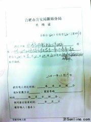 """安徽记者曝光合肥暴力强拆被拘留 网友反对""""因言获罪"""""""