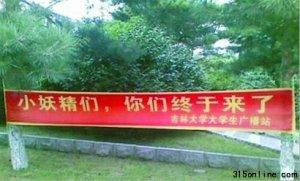 """大学生挂迎新横幅称""""小妖精们来了""""被处罚"""