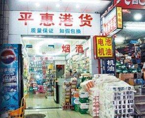 深圳现假冒港版婴儿奶粉 近200罐已流入内地