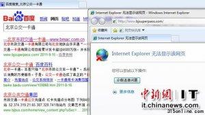 北京一卡通被指暴露隐私 可精确追踪用户位置