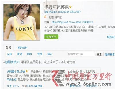 """昨日下午,""""模特演员苏巍""""自杀内容微博已删除,并发微博向网友致歉。"""