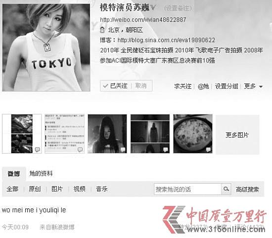 """昨夜演员苏巍微博称恋人背叛吃药片""""静静的走"""""""
