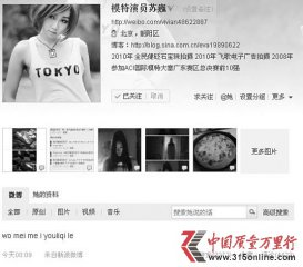 女模特微博直播自杀 北京警方登门救助(图)