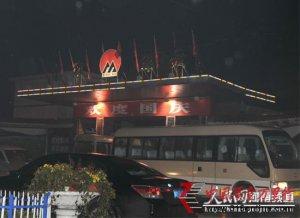 河南义马煤矿事故目前已致4人遇难57人被困