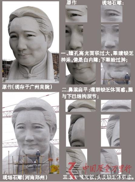 宋庆龄雕像说是黄河女儿 河南宋基会意欲何为