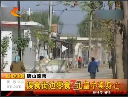 河北唐山投毒致3死嫌犯曾被笑卖计生用品