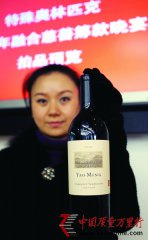 """网友调侃姚明进军红酒市场 服务员给我来瓶""""姚明"""""""