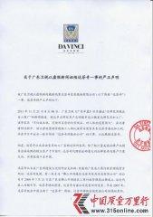 达芬奇突发声明称遭诬陷 欲与媒体打官司