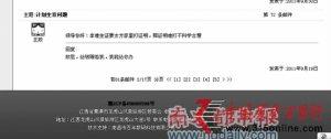 政府网站答民意称给钱贿赂就办 警方已开始调查