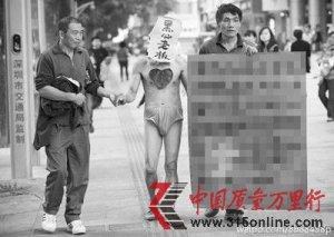 农民工雇人上演裸体讨薪秀