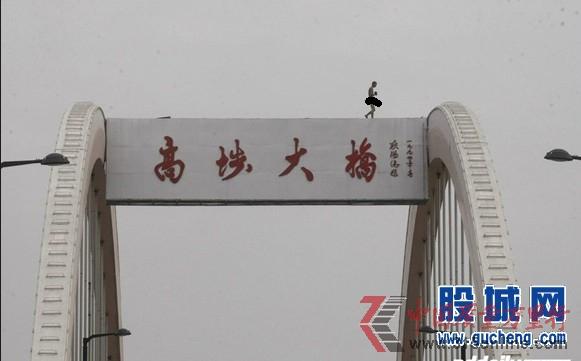 孙悟空闹桥