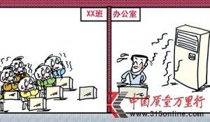 西安一所小学老师办公室30℃ 学生要靠跑步取暖