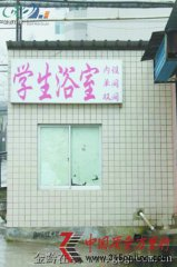 """贵州大学浴室设双人间 10元可洗""""鸳鸯浴"""""""