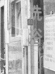 高校门口鸳鸯浴单间 情侣先睡觉再洗澡(图)