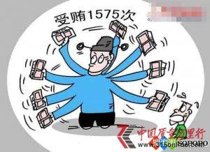 """河南某县委书记李荫奎受贿1575次 称""""抵抗住了金钱的诱惑"""""""