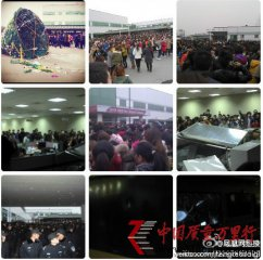 传南京LG厂8000人罢工 员工愤怒要求补发年终奖