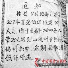 广西一村委会强制低保户买彩票 不买者取消低保