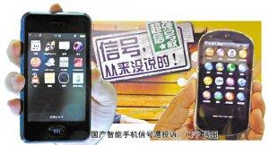 国产智能手机陷入信号门 涉及乐phone和M8
