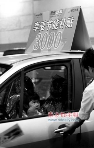 汽车节能补贴政策将继续 新政策尚在商讨高清图片