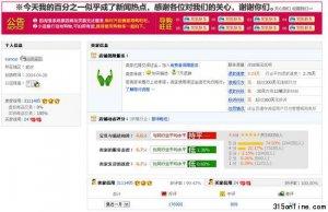 个人网店首张税单在武汉浮出水面 税额430多万