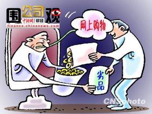 """2011年电子商务乱象:网购""""忽悠""""招数全揭秘"""