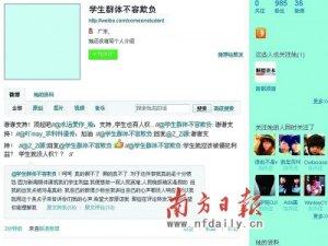 广东39对中学情侣微博晒恩爱引轩然大波(图)