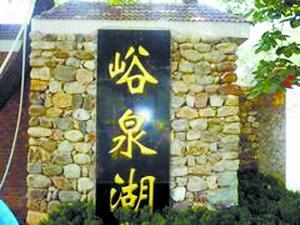 承包林地盖别墅 北京首例非法占用农用地案公诉